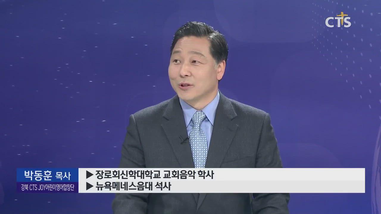 뉴스THE보기 - 박동훈 목사님편