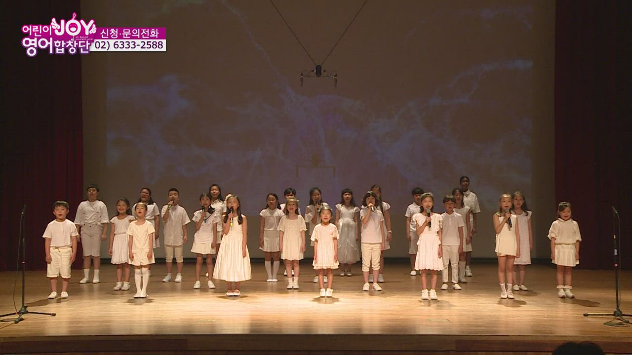 CTS 어린이영어합창단 - 영어로 합창을 부를  수 있을까요?!