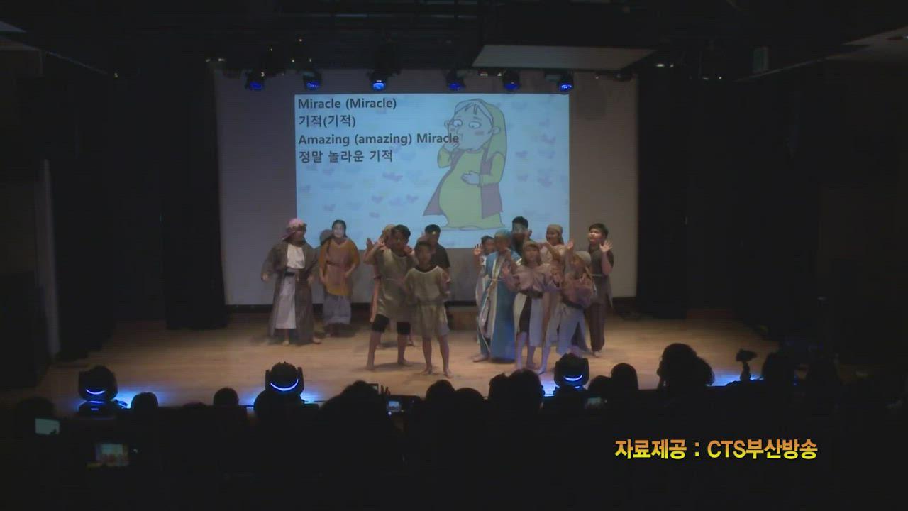 부산 CTS 어린이영어합창단 공연 영상